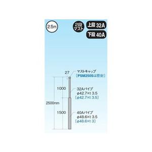 マスプロ 共同受信用アンテナマスト40A(2.5m) 新型MST250KW(旧PSM250)