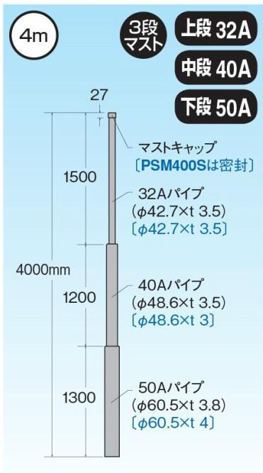 マスプロ 共同受信用アンテナマスト50A(4m) 新型MST400KT(旧PSM400)