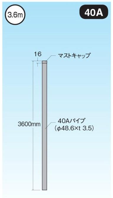 マスプロ 共同受信用アンテナマスト40A(3.6m) 新型MST4036K(旧PSM360)