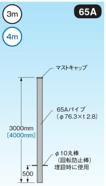 マスプロ 共同受信用アンテナマスト65A(3m) 新型MST6530K(旧M300)