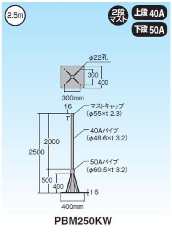 マスプロ ベース付き自立マスト PBM250KW