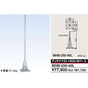 DXアンテナ 共同受信用UHFアンテナ用 マスト(40A)付ベースMHB25040L【MHB-250-40L】