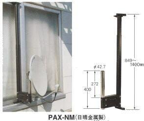 キャッチャー製 BS/CSアンテナ取付金具(窓枠用) PAX-NM