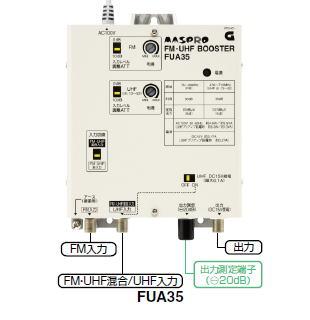 マスプロ 共同受信用 UHF・FMブースター FUA35