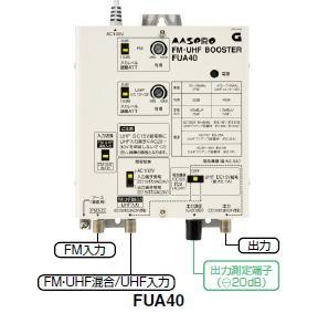 マスプロ 共同受信用 UHF・FMブースター FUA40