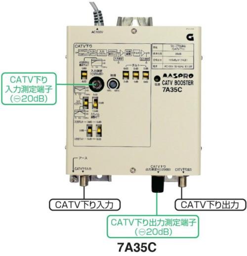 マスプロ CATVブースター 7A35C