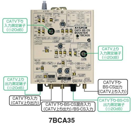 マスプロ CATV BS・CSブースター 35dB 7BCA35