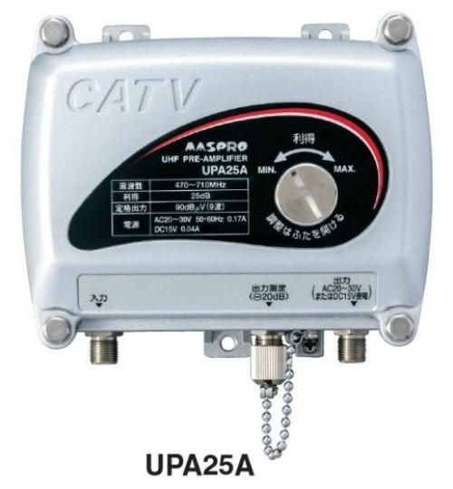 マスプロ UHFプリアンプ 25dB UPA25A