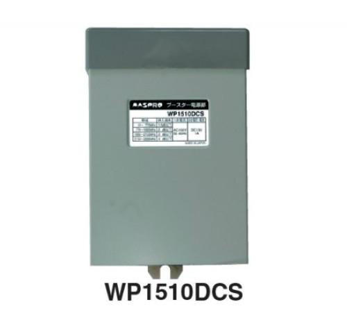 マスプロ ブースター電源部 DC15V WP1510DCS