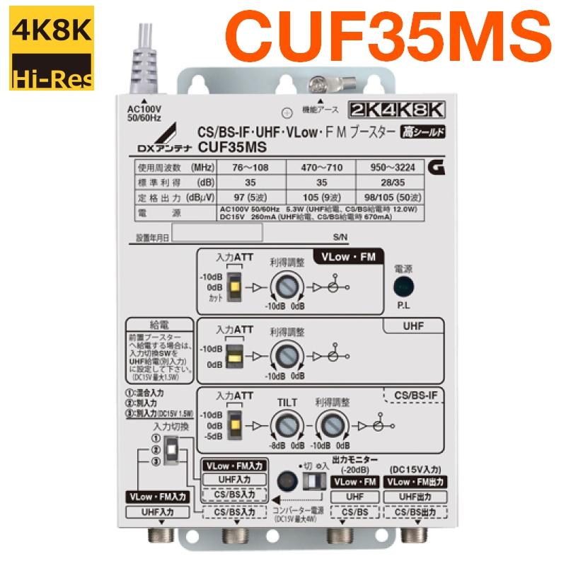DXアンテナ 共同受信用 UHF・FM・BS/CSブースター 4K・8K対応 35dB CUF35MS
