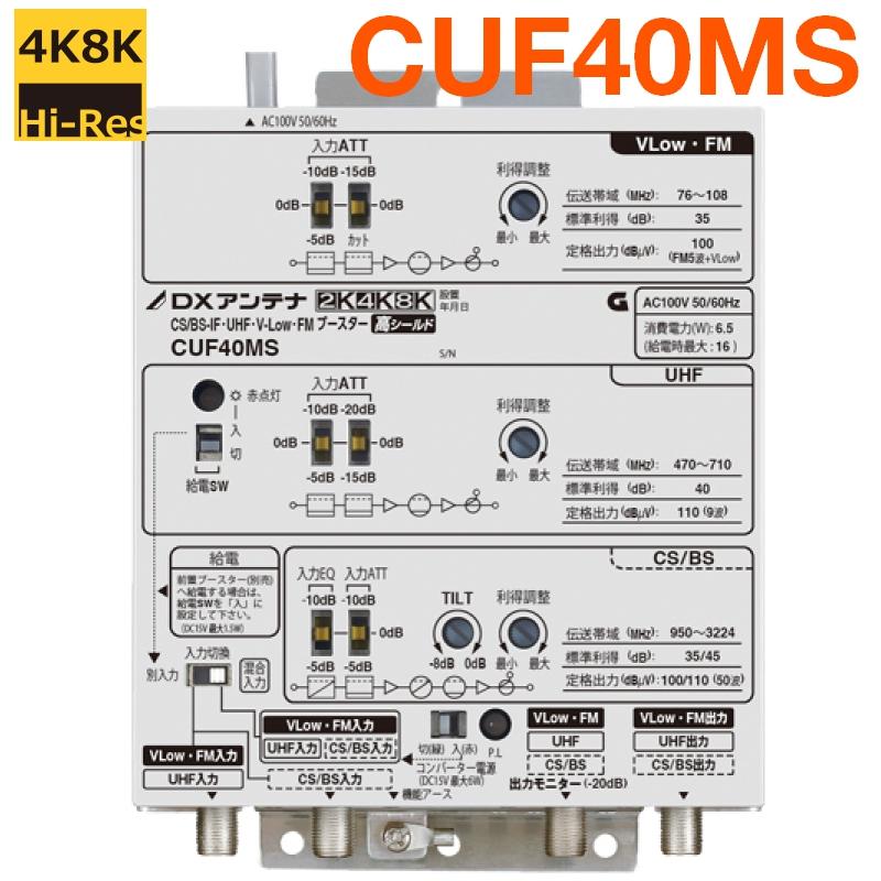 DXアンテナ 共同受信用 UHF・FM・BS(CS)ブースター 4K・8K対応 40dB型 CUF40MS