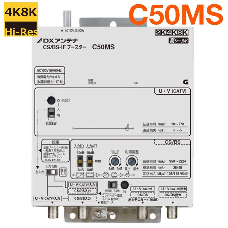 DXアンテナ 共同受信用 CS/BS-IFブースター 4K・8K対応 50dB型 C50MS
