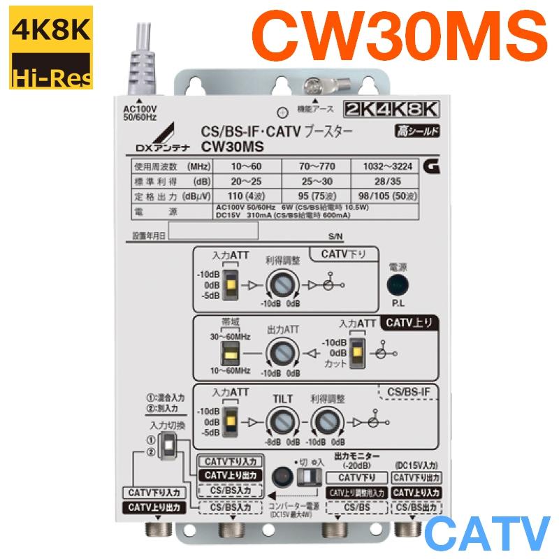 DXアンテナ 共同受信用 CS/BS-IF・770MHz帯双方向ブースター 4K・8K対応 30dB型 CW30MS