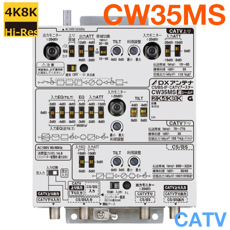 DXアンテナ 共同受信用 CS/BS-IF・CATVブースター 4K・8K対応 35dB型 CW35MS