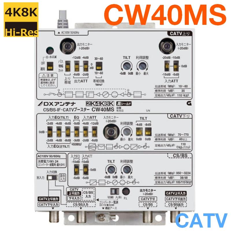 DXアンテナ 共同受信用 CS/BS-IF・CATVブースター 4K・8K対応 40dB型 CW40MS