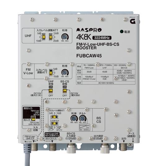 マスプロ 共同受信用 UHF・FM/BS(CS)ブースター FUBCAW45 4K・8K対応