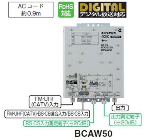 マスプロ 4K・8K対応 共同受信用 BS(CS)ブースター BCAW50
