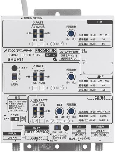 DXアンテナ 4K・8K対応 BL認定品 共同受信用CS/BS-IF・UHF/FM帯ブースター 40dB型 SHUF11