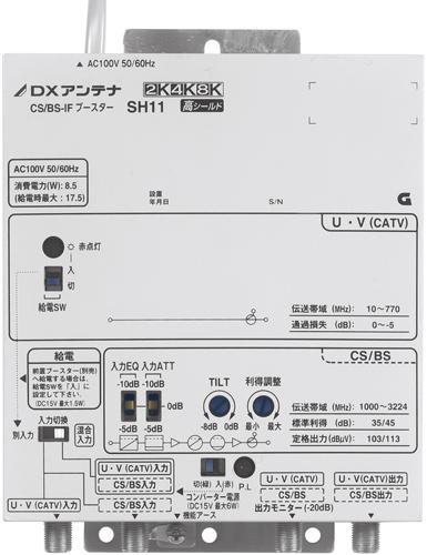 DXアンテナ 4K・8K対応 BL認定品 共同受信用CS/BS-IF帯ブースター 45B型 SH11