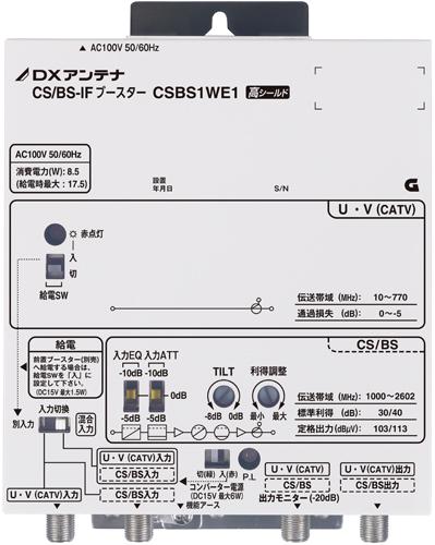 DXアンテナ 共同受信用 BL認定品 CS/BS-IFブースター 40dB CSBS1WE1