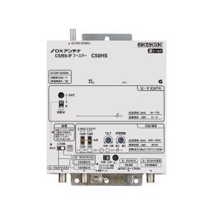 DXアンテナ 共同受信用 CS/BS-IFブースター 2K・4K・8K対応 50dB型 C50HS