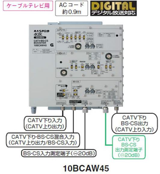 マスプロ 4K・8K対応 CATV/BS(CS)ブースター45dB型 10BCAW45