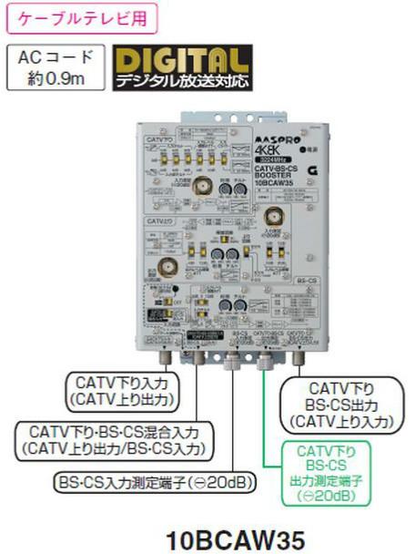 マスプロ 4K・8K対応 CATV/BS(CS)ブースター35dB型 10BCAW35