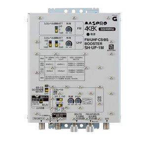 マスプロ 4K・8K対応 BL認定品 共同受信用CS/BS-IF・UHF/FM帯ブースター 40dB型 SH・UF-1M(SH・UF-1)