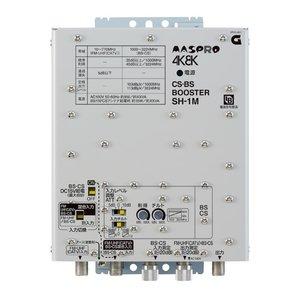 マスプロ 4K・8K対応 BL認定品 共同受信用CS/BS-IFブースター 45dB型 SH-1M(SH-1)