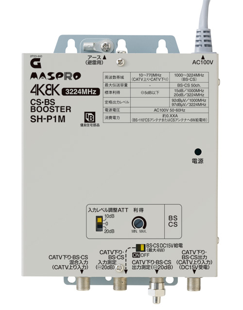マスプロ 4K・8K対応 BL認定品 共同受信用CS/BS-IFブースター 20dB型 SH-P1M(SH-1)