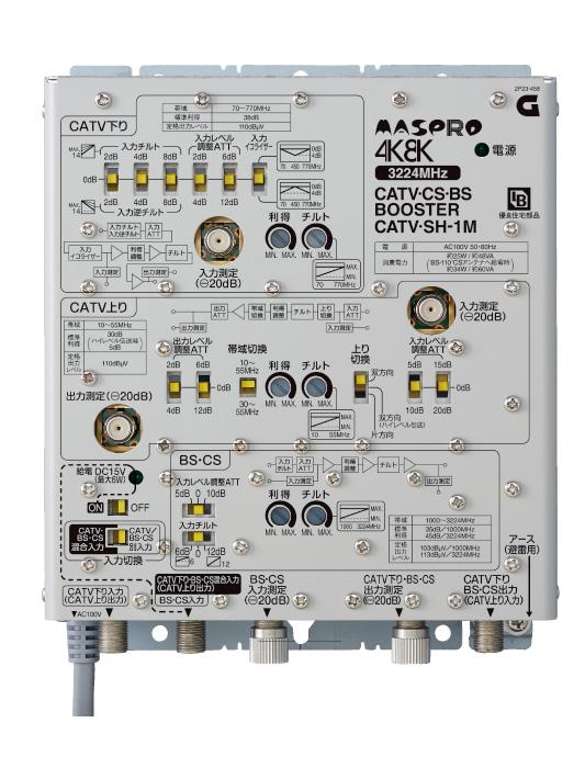 マスプロ 4K8K共同受信用BL認定品 BS/CS-IF・CATVブースター 38dB型 CATV・SH-1M (CATV・SH-1)