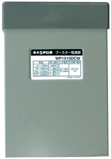 マスプロ 4K8Kブースター対応電源部 DC15V WP1510DCW