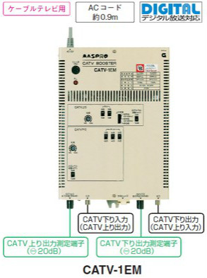 マスプロ BL型 CATV(下り・上り)ブースター 38dB型 CATV-1EM
