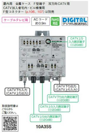 マスプロ CATV(下り・上り)ブースター 35dB型 10A35S