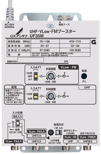 DXアンテナ 共同受信用 UHF・FM帯 ブースター(35dB型)UF35M(旧UF39S1)