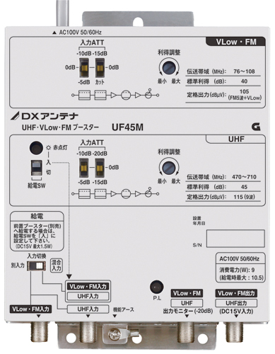 DXアンテナ 共同受信用UHF・FM帯 ブースター UF45M(旧UF45Y1)