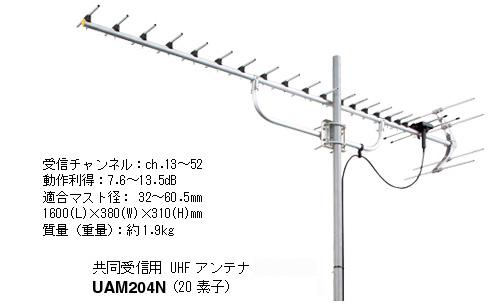 マスプロ 共同受信用 UHFアンテナ 20素子(13~52ch) UAM204N (UAM-204N)