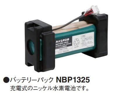 マスプロ レベルチェッカー用 バッテリーパック NBP1325