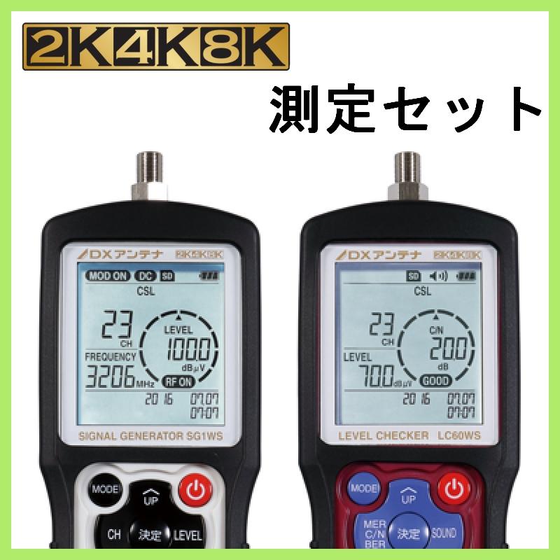 DXアンテナ 地デジ/BS 2K・4K・8K対応レベルチェッカーセット LC60WS SG1WS