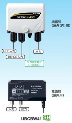 マスプロ UHF/BS(CS) ブースター UBCBW41 4K・8K対応