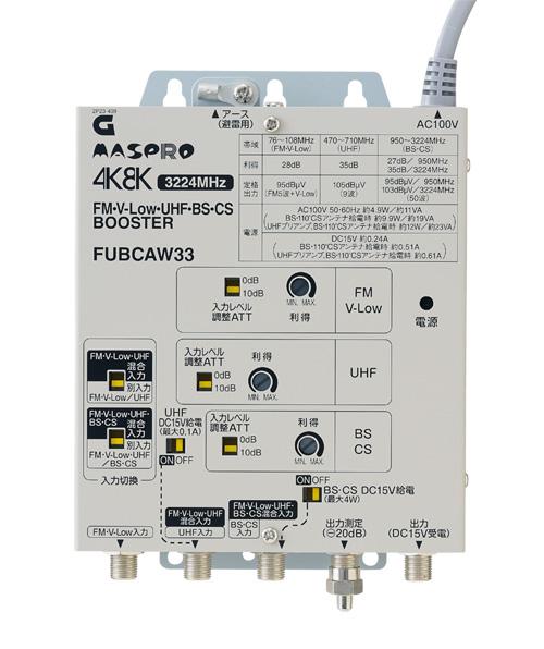 マスプロ 4K・8K対応 共同受信用 UHF・FM/BS(CS)ブースター FUBCAW33
