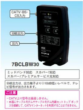 マスプロ 4K・8K対応 CATV/BS・CSブースター 30dB型 7BCLBW30