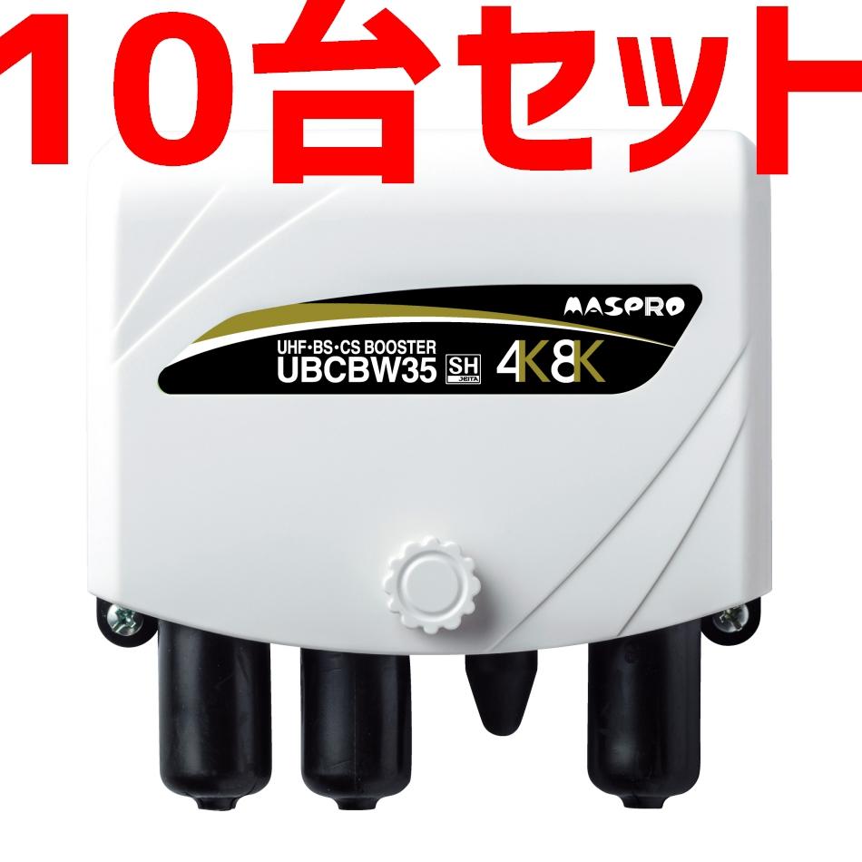 マスプロ UHF/BS(CS) ブースター EPUBCBW35 10台セット 4K・8K対応