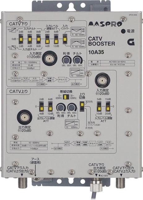 マスプロ CATV(下り・上り)ブースター 35dB型 10A35