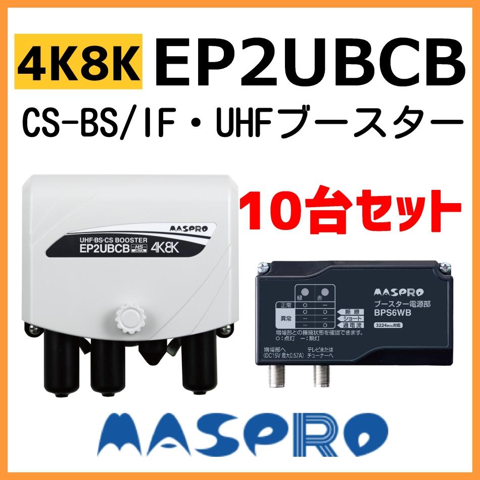 マスプロ UHF/BS(CS) ブースター EP2UBCB(旧UBCBW35) UBCBW45SS同等品 4K・8K対応 10台セット 在庫あり即納 新商品