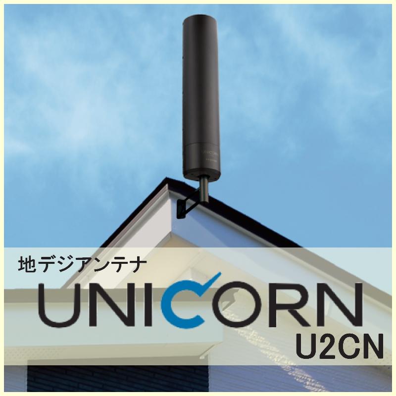 地デジ UHFアンテナ マスプロ ユニコーン U2CN