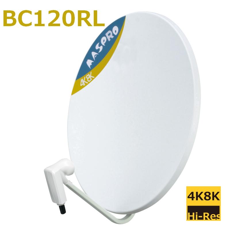 BSアンテナ マスプロ 120cm BS・110度CS BC120RL 4K・8K対応
