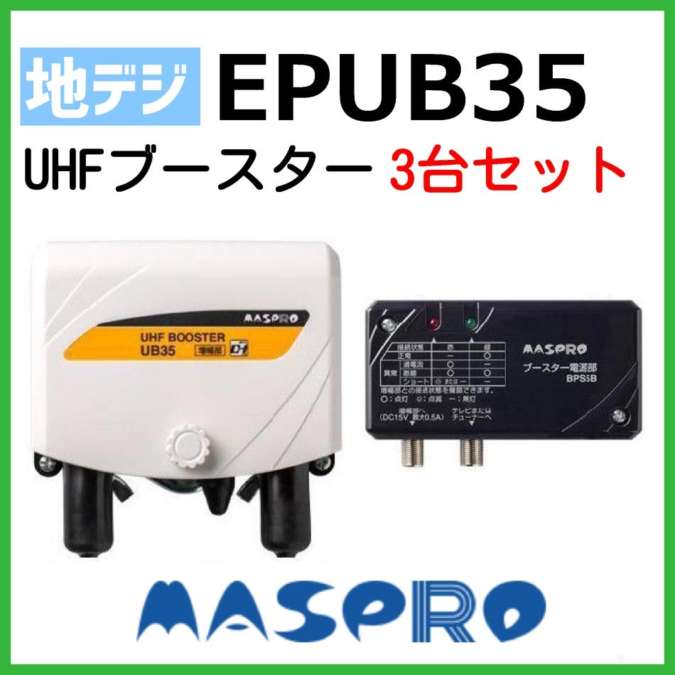【お買い得!】マスプロ UHFブースター EPUB35 3台セット
