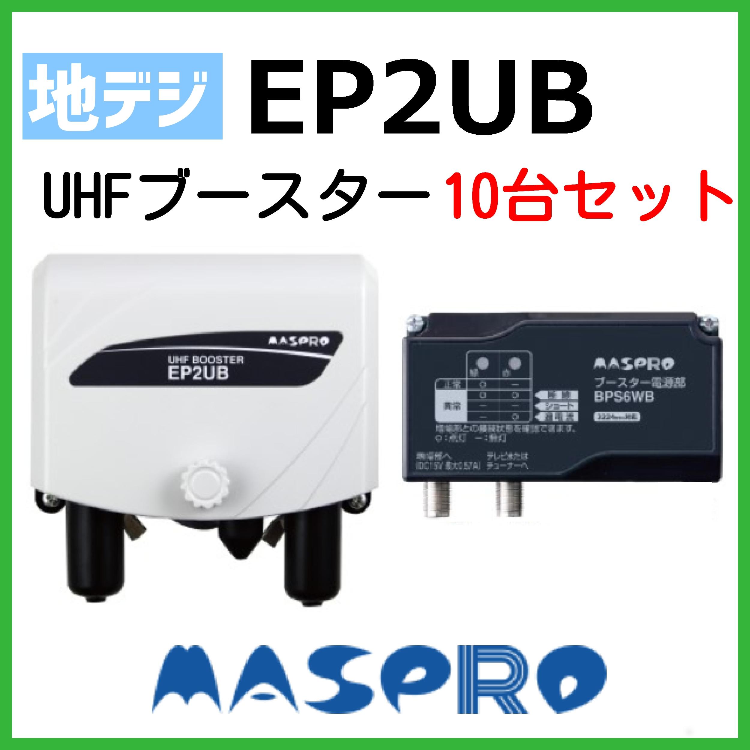 【超お買い得!】マスプロ UHFブースター EP2UB 10台セット