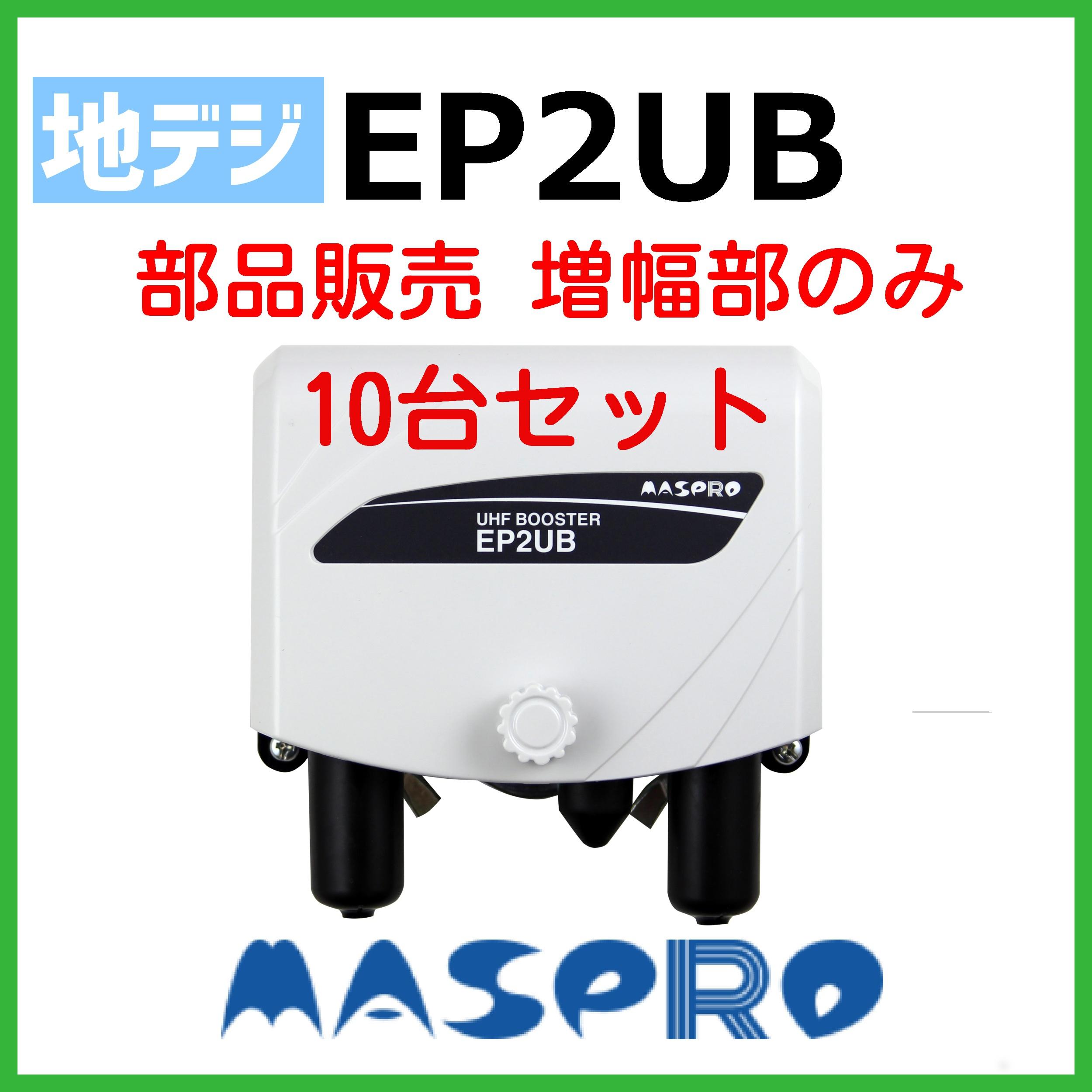 マスプロ 永遠の定番 UHFブースター EP2UB 10個セット 人気の定番 増幅部のみ